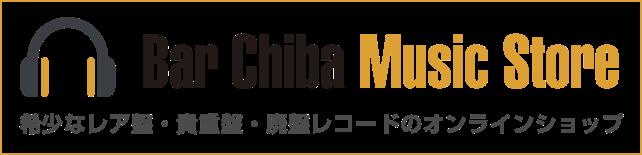bar chiba music storeは神戸にあるバーでありながらアナログレコードが聴ける、見れる、買える店バーチバが営む 希少なレア盤・貴重盤・廃盤レコードを中心に扱うオンラインショップ
